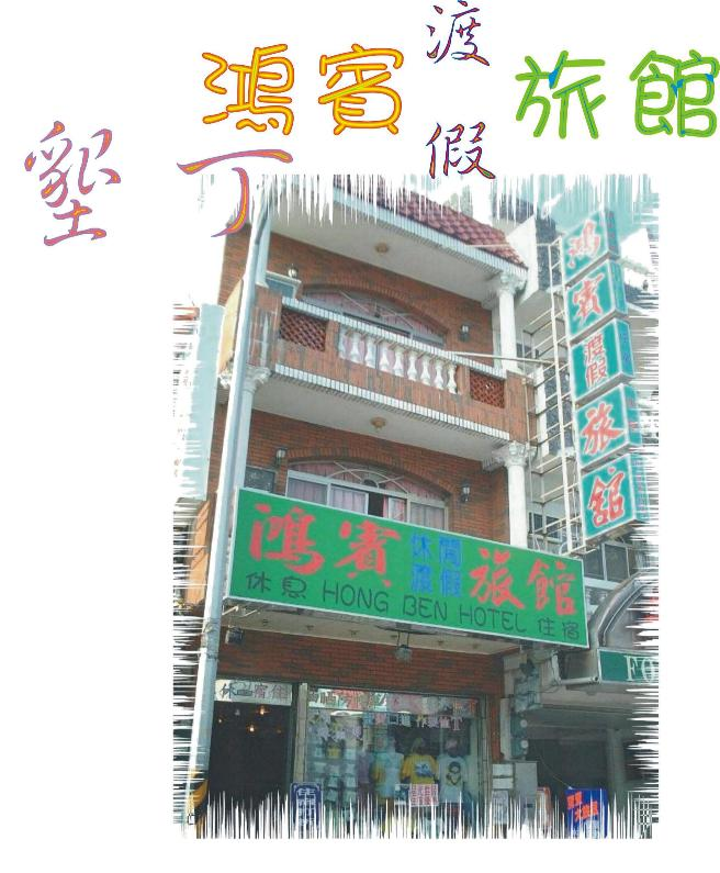 508.jpg (great wild goose guest hotel shop front)